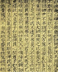 Page of the I Ching Book of Changes , Song Dynasty printing of between 960 and 1269 .